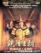 Qianlong Kingdom