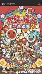 Taiko no Tatsujin Portable 2 (Japan Version)