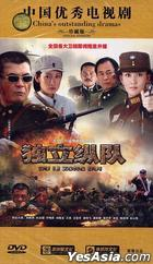Du Li Zong Dui (DVD) (End) (China Version)