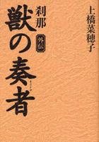 Kemono no Soujya Gaiden