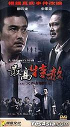 Highest Amnesty (H-DVD) (Ep. 1-40) (End) (China Version)
