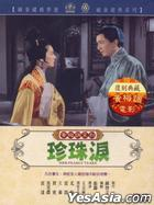 Her Pearly Tears (DVD) (Taiwan Version)