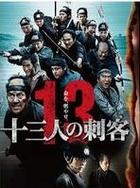 13 Assassins (2010) (DVD) (Deluxe Edition) (Japan Version)