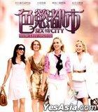 Sex And The City (2008) (VCD) (Hong Kong Version)