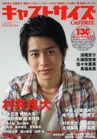 CAST SIZE 9 (w / DVD)