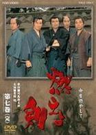 Moeyo Ken (DVD) (Vol.7) (Japan Version)