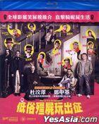 低俗僵尸玩出征 (2014) (Blu-ray) (香港版)