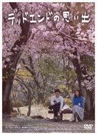 Memories of a Dead End (DVD) (日本版)