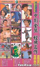 Literature Love Series of Chinese Movies (Taiwan Version)