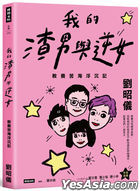Wo De Zha Nan Yu Ni Nu : Jiao Yang Ku Hai Fu Chen Ji