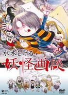 Mizuki Shigeru - Yokai Gadan (DVD) (Japan Version)