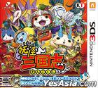 妖怪三国志 (3DS) (日本版)