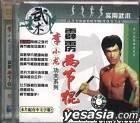 Bai Ke Quan Shu Li Xiao Long Gong Fu Xi Lie Pi Li Liang Jie Gun Part 1 (VCD) (China Version)