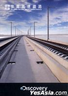 Man Made Marvels:World's Fastest Railway (DVD) (Taiwan Version)