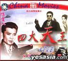 Si Da Tian Wang (VCD) (China Version)