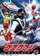 Hikari Sentai Maskman (Vol.2) (DVD) (Japan Version)
