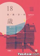 18 Sui Dao Shu Ji Shi