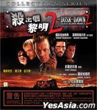 From Dusk Till Dawn 2: Texas Blood Money (1999) (VCD) (Collector's Series) (Hong Kong Version)