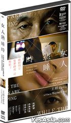 While The Women Are Sleeping (2016) (DVD) (English Subtitled) (Hong Kong Version)