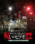 Honto ni Atta! Noroi no Video Vol.82 (Japan Version)