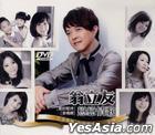 Lian Lian Qing Ge Karaoke (2DVD)