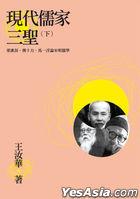 Xian Dai Ru Jia San Sheng ( Xia)  Liang Shu Ming , Xiong Shi Li , Ma Yi Fu Lun Song Ming Ru Xue
