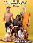 Tai-Ban The Series 2.1 (2018) (DVD) (Thailand Version)