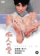 CHIJIN NO AI (Japan Version)