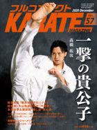furukontakuto karate magajin 57 2020 12  57 2020 12  furukontakuto karate magajin 57 2020 12  57 2020 12  furukontakuto KARATE magajin 57 2020 12  57 2020 12  taka