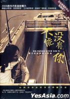 No Puedo Vivir Sin Ti (DVD) (English Subtitled) (Hong Kong Version)