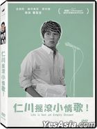 Life is but an Empty Dream (2015) (DVD) (Taiwan Version)