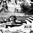 Uzu to Uzu (SINGLE+DVD) (First Press Limited Edition)(Japan Version)