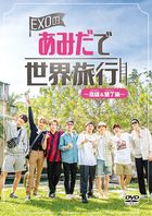 EXO no Amidade Sekai Ryokou Kaohsiung & Kenting (DVD)(Japan Version)