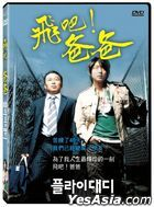 Fly Daddy Fly (2006) (DVD) (Taiwan Version)