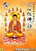 Shi Xin Zuo Fo Zu (China Version)