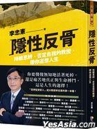 Yin Xing Fan Gu : Chi Xu Si Bian , Fou Ding Zi Wo De Jiao Shou , Dai Ni Ni Xiang Ren Sheng