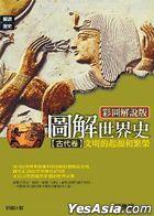 圖解世界史 - 古代卷