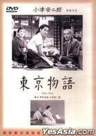Tokyo Story (DVD) (Taiwan Version)