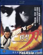 獨臂刀 (Blu-ray) (台湾版)
