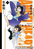 Angel Heart (2nd Season) (Vol.13)