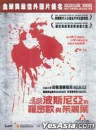 In The Land Of Blood And Honey (2011) (DVD) (Hong Kong Version)
