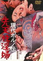 Gendai Porno Den Sentensei Inpu (Japan Version)