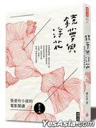 Jing Meng Yu Fu Hua : Zhang Ai Ling Xiao Shuo De Dian Ying Yue Du