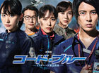 Code Blue The Movie (4K Ultra HD Blu-ray) (Deluxe Edition) (Japan Version)