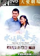 Spring In The Heart (DVD) (End) (Taiwan Version)