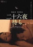 Waiting for the Moon (DVD)(日本版)