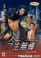 The Breaking Point (1991) (DVD) (Ep. 1-12) (To Be Continued) (TVB Drama)