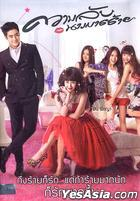 Call Me Bad Girl (DVD) (Thailand Version)