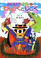 かいけつゾロリのてんごくとじごく / ポプラ社の新・小さな童話 186 かいけつゾロリシリーズ