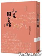 Shan Qiang Tu Shu Guan
